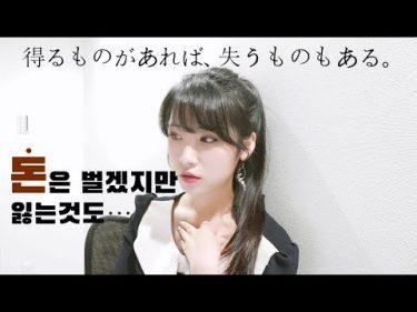 YouTubeってこんなもん (feat.月収と寝不足) bymaru 마루