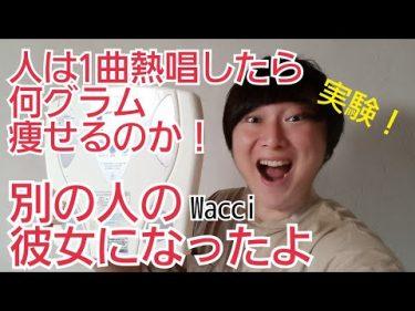 wacci『別の人の彼女になったよ』【熱唱で体重減る?】 by小谷野圭の音楽ラボ