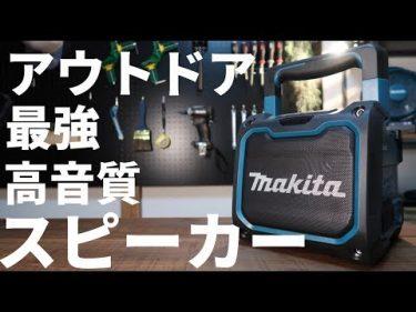 マキタのスピーカーがアウトドアに相性がめっちゃくちゃ良い件(MR200) by Stone hill garage