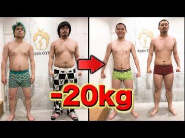【本気ダイエット】2人で20kg痩せた方法を教えます by へきちゃん☆トラちゃん