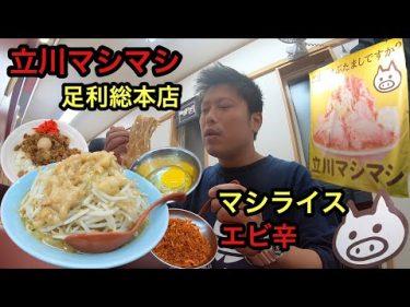 【立川マシマシ足利総本店】さんに訪問 #106 by ramen running