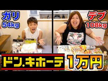 【検証】ドンキで1万円分何を買う?(おデブ流買い物術) by キットチャンネル
