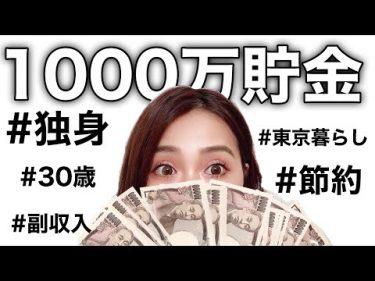 【お金の話】30歳独身・東京暮らしで1000万円貯金する方法 by mizuno yuka水野 祐香