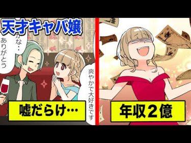 【実在】年収2億円のキャバ嬢をマンガにしてみた by ヒューマンバグ大学_闇の漫画