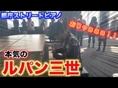 【都庁ピアノ】ルパンを超絶技巧アレンジしてみた by けいちゃん