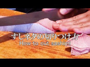【包丁の技術】すしネタ切りつけの考え方~How to cut sashimi~ by 関斉寛