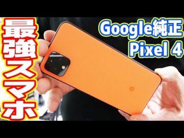 最強スマホ「Google Pixel4」はiPhoneを超えたのか? by 吉田製作所
