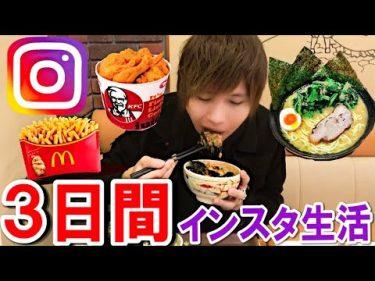 【3日間】『インスタのいいね数』だけで大食い生活! by タケヤキ翔/ラトゥラトゥ
