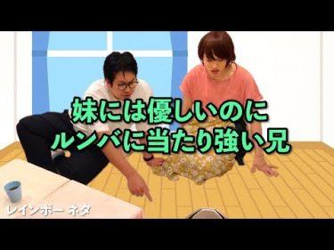【妹には優しいのにルンバに当たり強い兄】 by 【公式】レインボー コントチャンネル