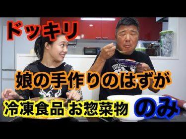 【検証】娘の手料理が冷凍食品・お惣菜物だったら父は気付くのか? by  亀田史郎チャンネル