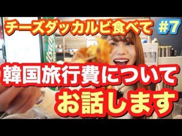 日本に無いかもしれない韓国のチーズダッカルビを食べてきた!質問コーナーやります! by  あゆたび / ayu tabi
