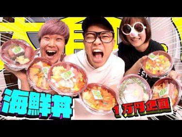 【大食い】海鮮丼なら1万円分食べきるの余裕でしょ!!! by  JIN DA HOUSE
