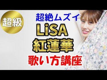 LiSA/紅蓮華/鬼滅の刃 歌い方講座 カラオケを上手く歌うためのコツとテクニック by いくちゃんねる