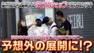 【ガンパリマジック】[ドッキリ]渋谷女子に世界地図出して英語でタピオカ屋さんの場所聞いたらどうするか?!