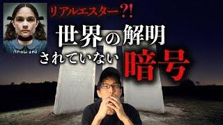 【 Naokiman Show 】リアルエスター!?世界の解明されていない謎の暗号!