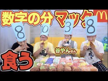 【大食い】ハンバーガーの個数予想して食べて一番ビリは全額負担!!谷やんさんと勝負!【マクドナルド】 by プリッとChannel