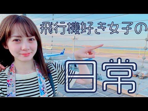 奥 仲 麻琴 飛行機