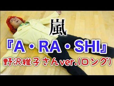 アイデンティティ田島による野沢雅子さんの「A・RA・SHI」 by アイデンティティ田島・見浦