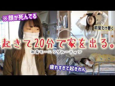 【週6工場勤務】社畜女子(22)のリアルモーニングルーティン by レイン- 相方不在 –