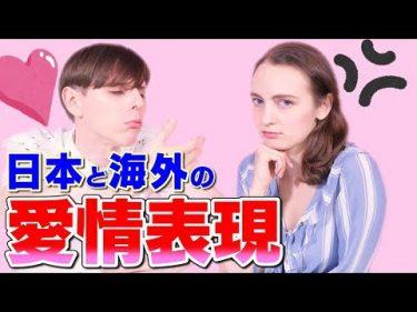 【分析】日本人と外国人の愛情表現が違う理由 by ピロシキーズ