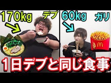 【大食い】170kgのデブと1日同じ食事したら何キロ太る? by  タケヤキ翔/ラトゥラトゥ