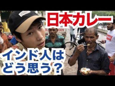 【検証】インド人に日本のカレーを食べさせてみた結果… by ジョーブログ【CRAZY CHALLENGER】