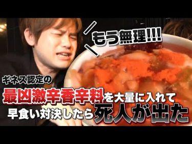 【激辛】タバスコの○〇〇〇倍!!!早食い対決したら死人が出た!? by ぶれーくチャンネル