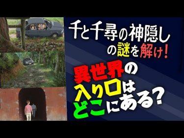 誰も知らない『千と千尋の神隠し』冒頭7分を完全解説 by  岡田斗司夫