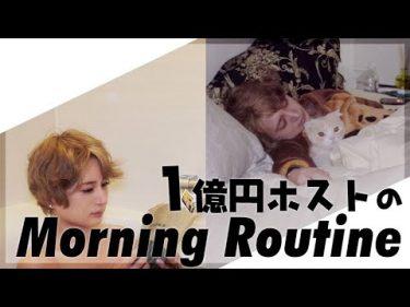 1億円ホストのモーニングルーティーン by  ぱいすーTV