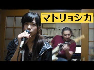 【ヨメウタ】マトリョシカ by  Marco Channel