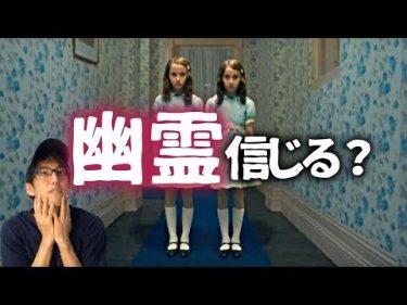 幽霊は存在するのか?(下あり)by Naokiman Show