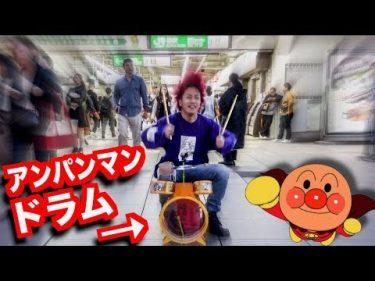 東京の駅でアンパンマンドラムを突然叩いてみた結果www 【ONE OK ROCK】【完全感覚Dreamer】【Street Performance】by マイキ/ラトゥラトゥ