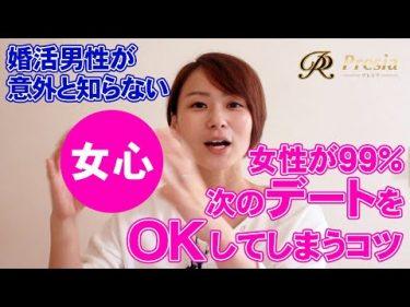 【婚活のコツ】女性を99%次のデートに誘える方法 by  来島美幸