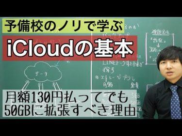 どうせなら理解して使いたい!iCloudとは何か by ヨビノリたくみの自習室