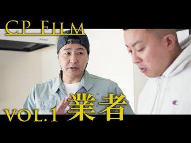 CPfilm「業者」by  チョコレートプラネット チャンネル