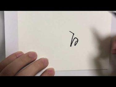 ひらがな7文字で描いたルパン三世 by 文字絵師アズキ