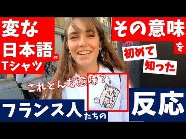 <Tシャツの日本語 >の意味を初めて知った【フランス人の反応】 by パリちゃんねる