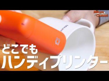 どこでもハンディープリンターが超使える!Selpic S1+の便利さに感動♪ by  Mikasu-Channel