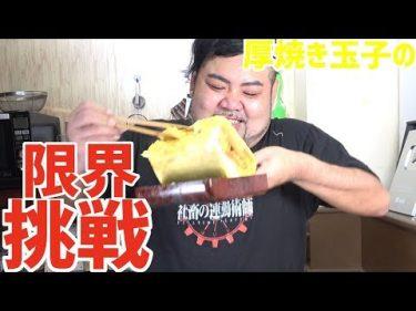 【挑戦】厚焼き玉子の限界はどこなのか!?料理人の勘を取り戻せ!【リハビリ企画】by 孫六 Shower TV 【食バラエティ】