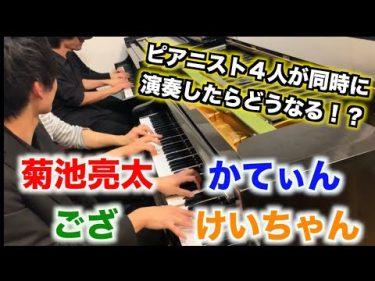 ピアニスト4人でセッションしたら奇跡的な演奏になった by けいちゃん