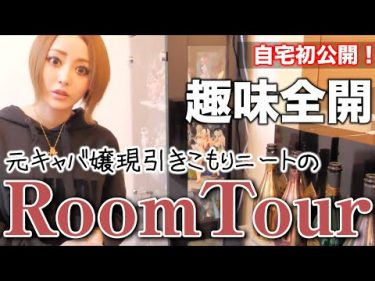 【 ルームツアー 】元No.1キャバ嬢、現引きこもり女子のお部屋紹介!【 Room tour 】 by  せりかまちょちゃんねる。
