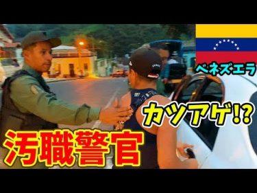 【悪の根源】治安最悪で危険なベネズエラで100%遭遇する汚職警察の闇 by BUCKET LIST