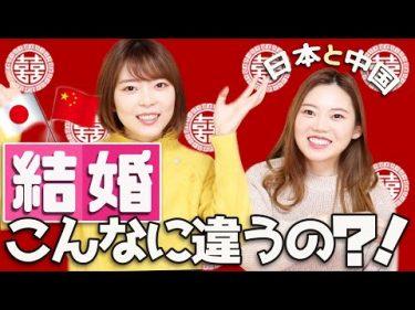 日本と中国の結婚の違い【国際結婚】5つの注意点! by 李姉妹ch