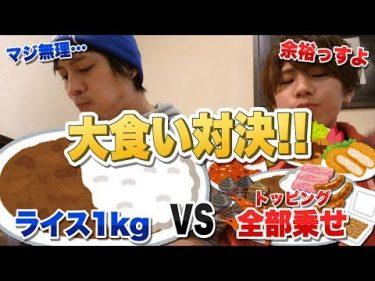【ココイチ】ライス1kgとトッピング鬼盛はどっちがきつい??大食い対決!! by ぶれーくチャンネル
