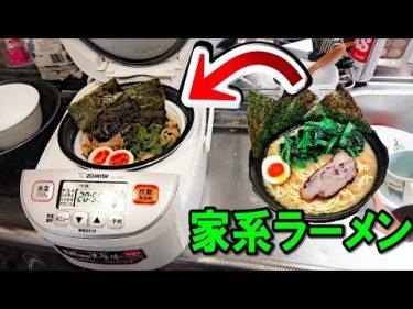 家系ラーメンを丸ごと炊飯器で炊くご飯がウマい! by タケヤキ翔/ラトゥラトゥ