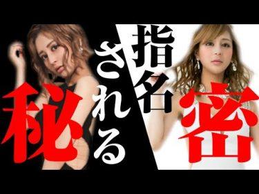 【85ヶ月連続No.1】売れるカリスマキャバ嬢が指名をもらい続ける秘密を話します by 桜井野の花TV
