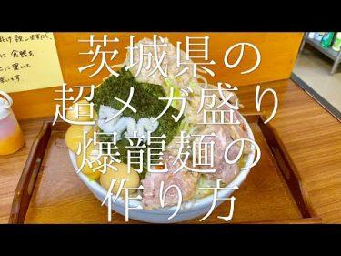 茨城県の超メガ盛り爆龍麺の作り方 / Bakuryumen by 今日ヤバイ奴に会った