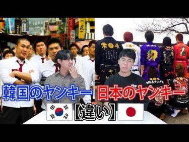 【日本のヤンキー】VS【韓国のヤンキー】 by だいきは韓国の友達