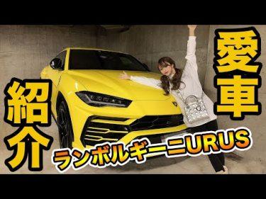 門りょうの愛車紹介!!ランボルギーニURUS by 門りょうチャンネル