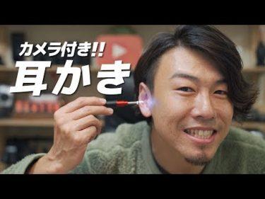 耳の穴まるみえ!高画質カメラ内蔵のガジェット耳かきを紹介します。by 川井 浩二 Vlogs